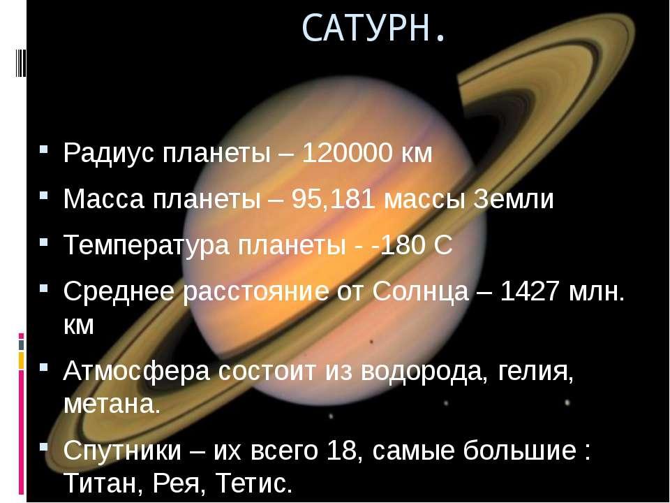 Радиус планеты – 120000 км Масса планеты – 95,181 массы Земли Температура пла...