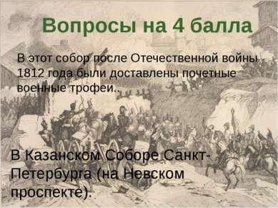 В этот собор после Отечественной войны 1812 года были доставлены почетные вое...