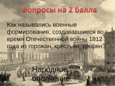 Как назывались военные формирования, создававшиеся во время Отечественной вой...
