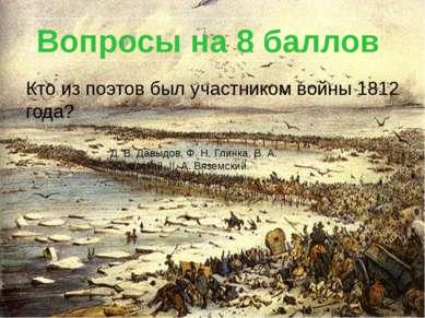 Кто из поэтов был участником войны 1812 года? Вопросы на 8 баллов Д. В. Давыд...