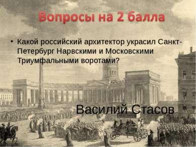 Какой российский архитектор украсил Санкт-Петербург Нарвскими и Московскими Т...