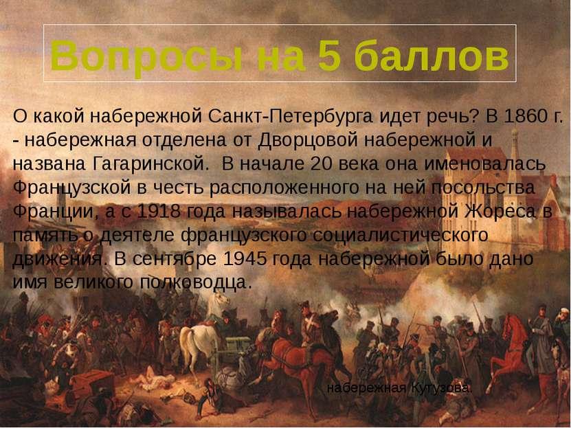 О какой набережной Санкт-Петербурга идет речь? В 1860 г. - набережная отделен...