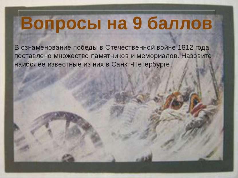 В ознаменование победы в Отечественной войне 1812 года поставлено множество п...