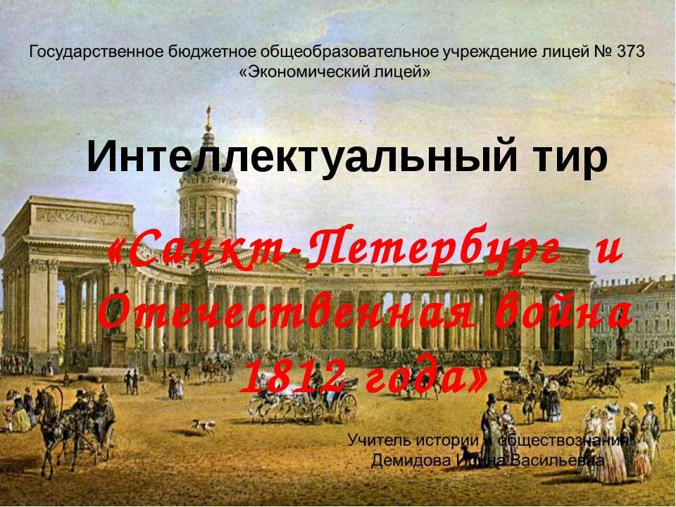 Интеллектуальный тир «Санкт-Петербург и Отечественная война 1812 года»
