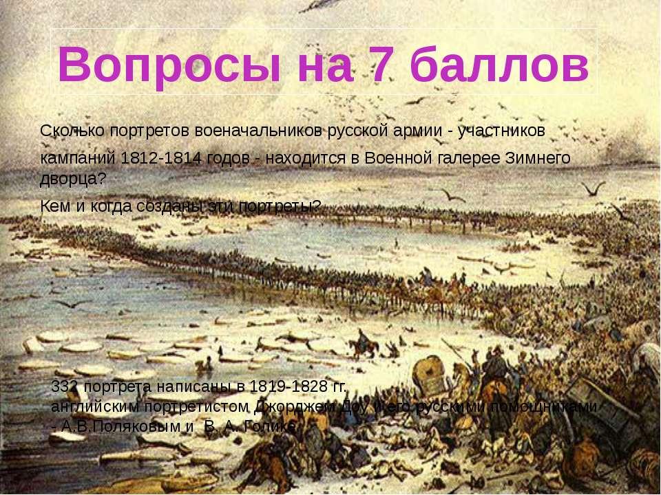 Сколько портретов военачальников русской армии - участников кампаний 1812-181...