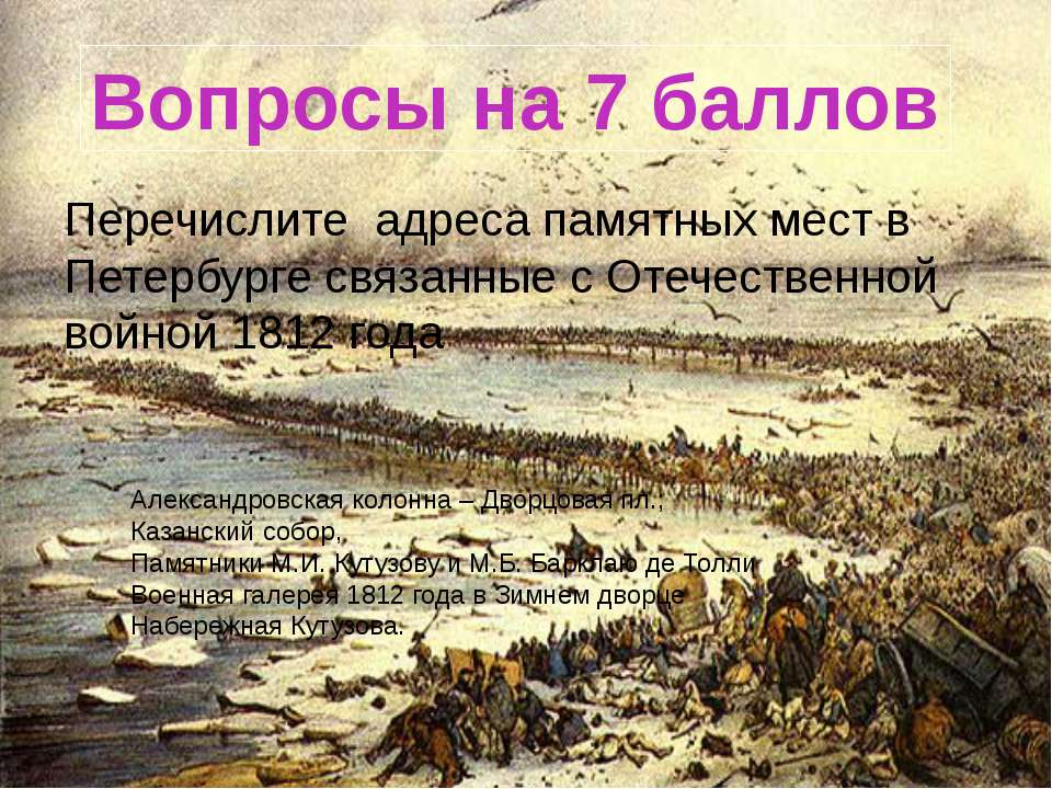 Перечислите адреса памятных мест в Петербурге связанные с Отечественной войно...