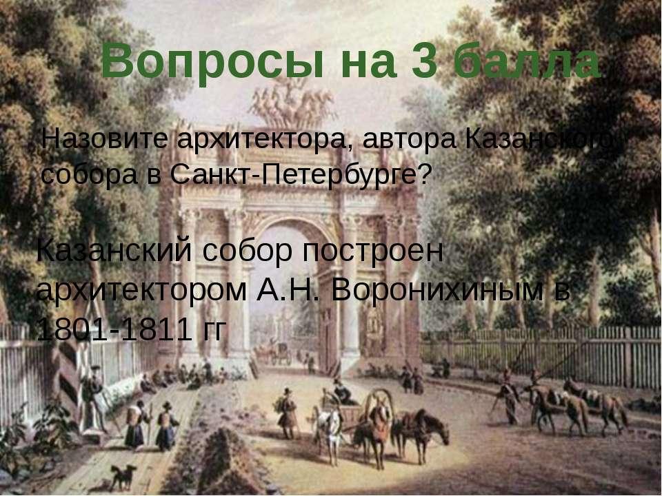 Назовите архитектора, автора Казанского собора в Санкт-Петербурге? Вопросы на...