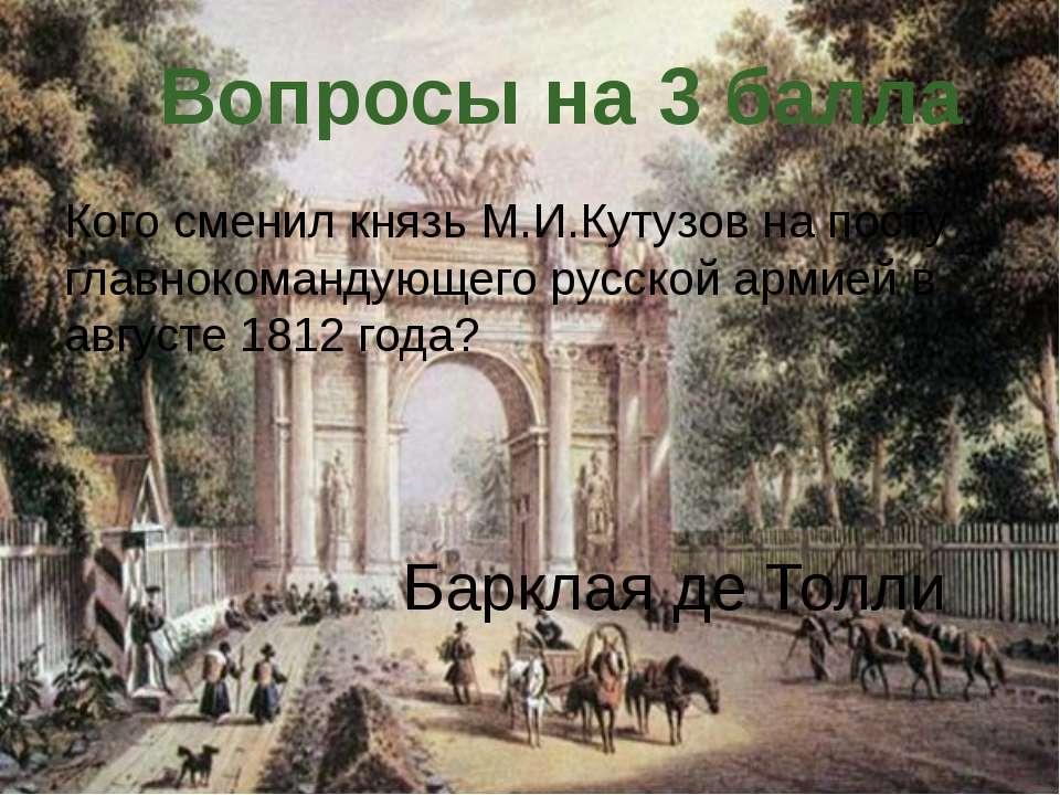 Кого сменил князь М.И.Кутузов на посту главнокомандующего русской армией в ав...