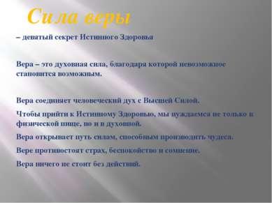 Сила веры Сила веры – девятый секрет Истинного Здоровья Вера – это духовная с...