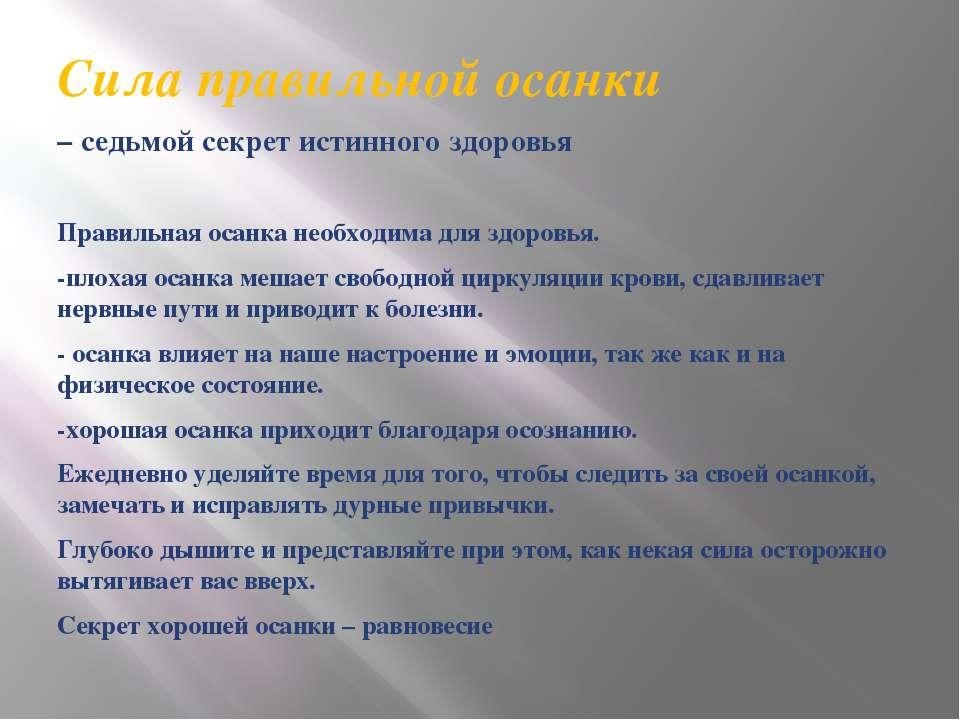 Сила правильной осанки Сила правильной осанки – седьмой секрет истинного здор...