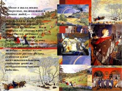 Именно в это время у Кустодиева складывается свой круг образов и тем, которые...