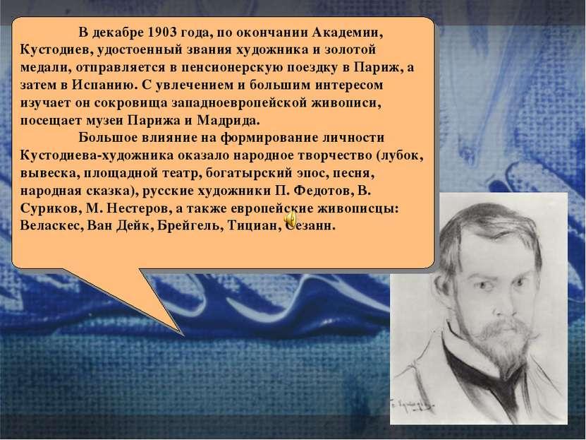 В декабре 1903 года, по окончании Академии, Кустодиев, удостоенный звания худ...
