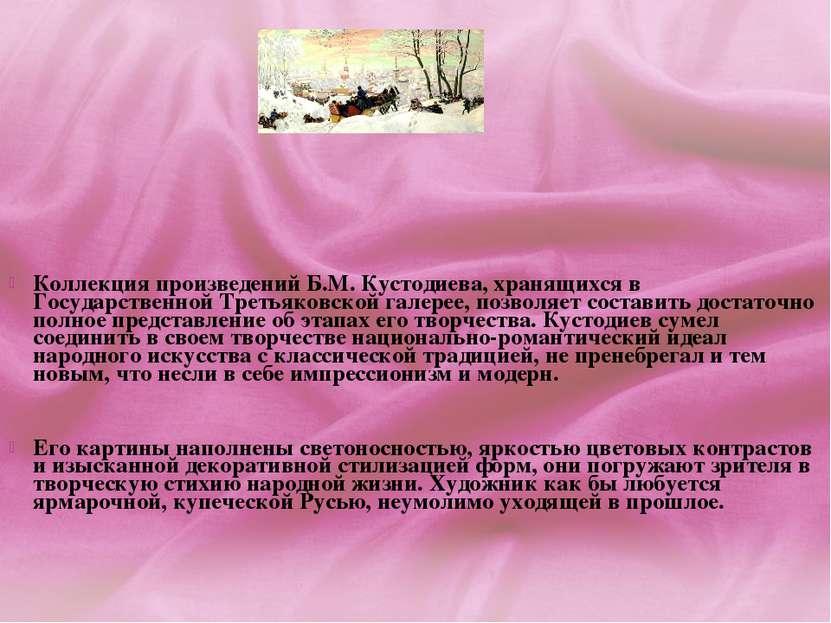 Коллекция произведений Б.М. Кустодиева, хранящихся в Государственной Третьяко...