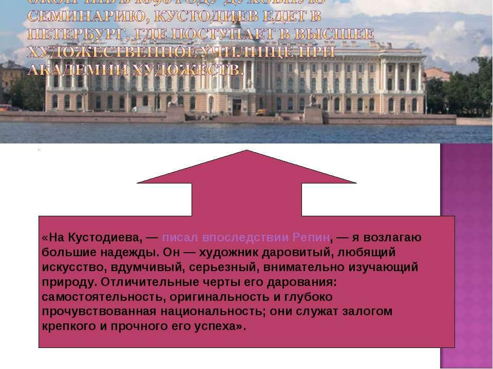 «На Кустодиева, — писал впоследствии Репин, — я возлагаю большие надежды. Он ...