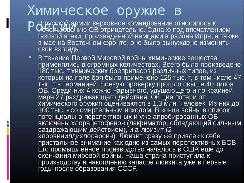 Химическое оружие в России В русской армии верховное командование относилось ...
