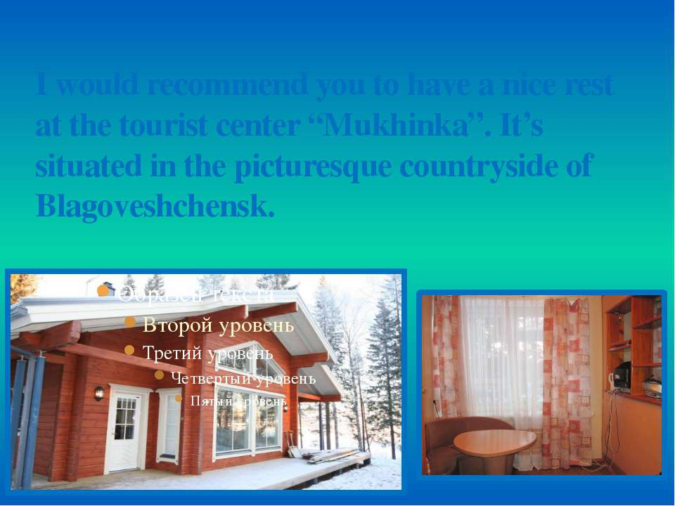 "I would recommend you to have a nice rest at the tourist center ""Mukhinka"". I..."