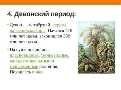 4. Девонский период: Девон — четвёртый период палеозойской эры. Начался 419 м...