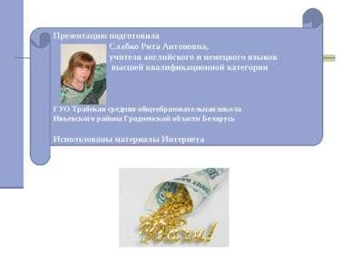 Презентацию подготовила Слабко Рита Антоновна, учителя английского и немецког...