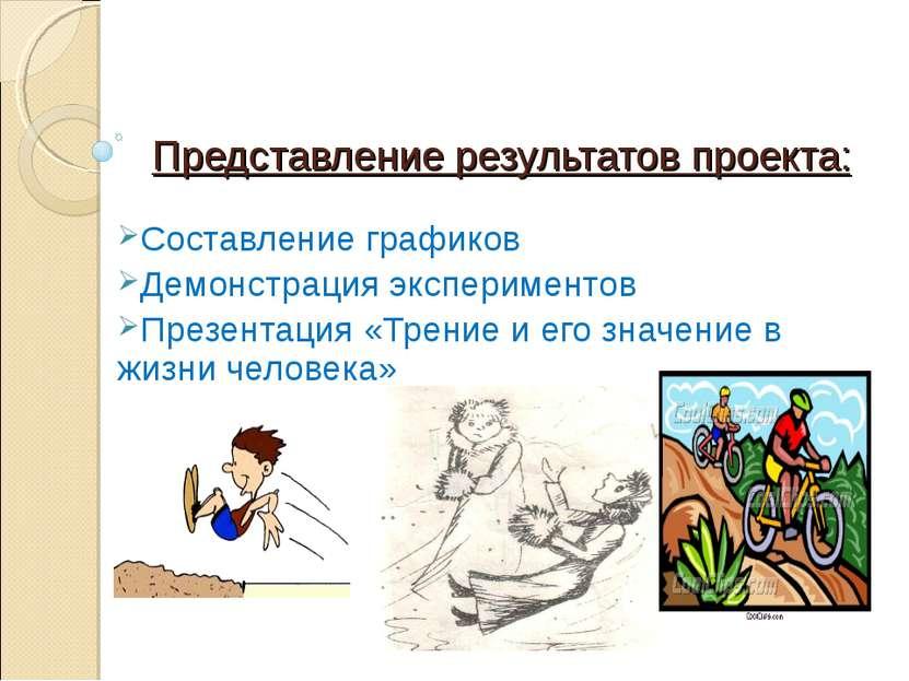 Представление результатов проекта: Составление графиков Демонстрация эксперим...