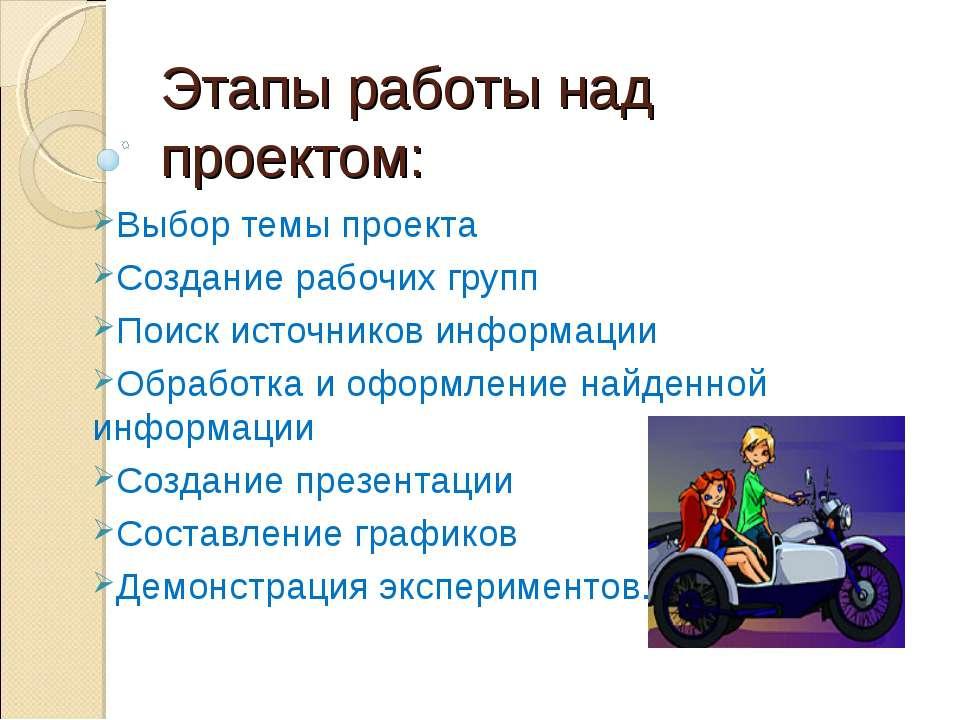 Этапы работы над проектом: Выбор темы проекта Создание рабочих групп Поиск ис...