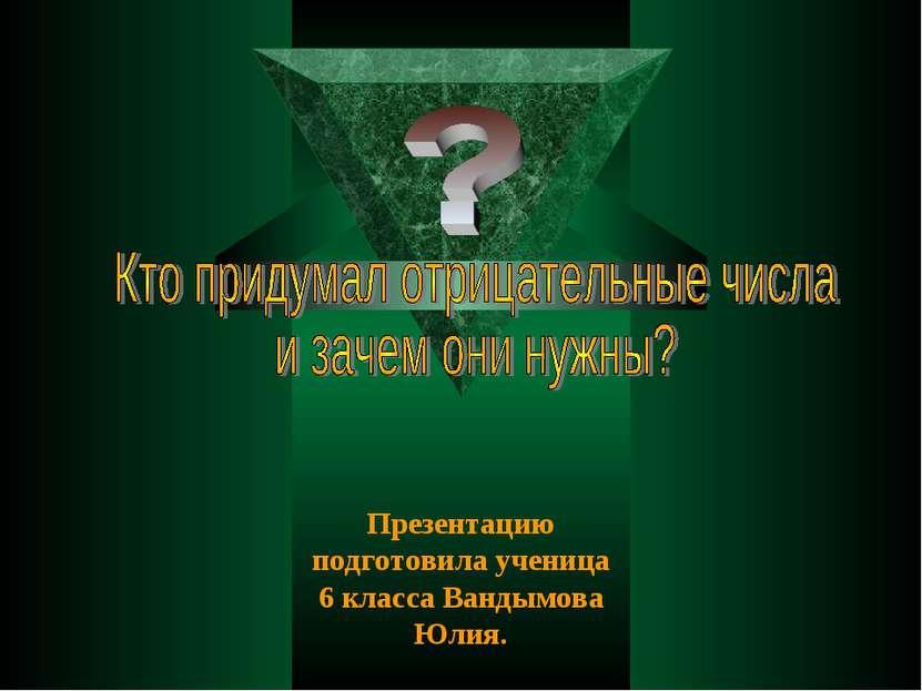Презентацию подготовила ученица 6 класса Вандымова Юлия.