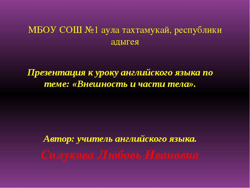 МБОУ СОШ №1 аула тахтамукай, республики адыгея Презентация к уроку английског...