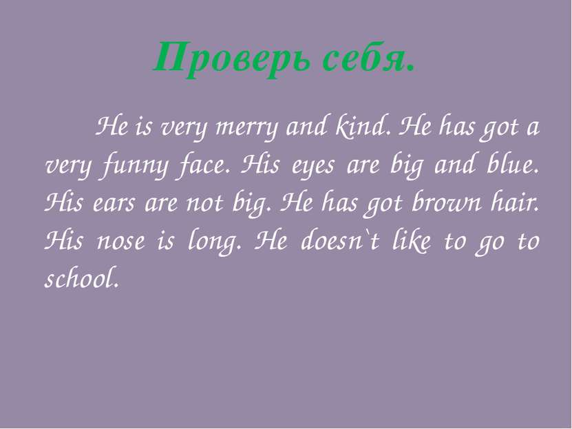 Проверь себя. He is very merry and kind. He has got a very funny face. His ey...