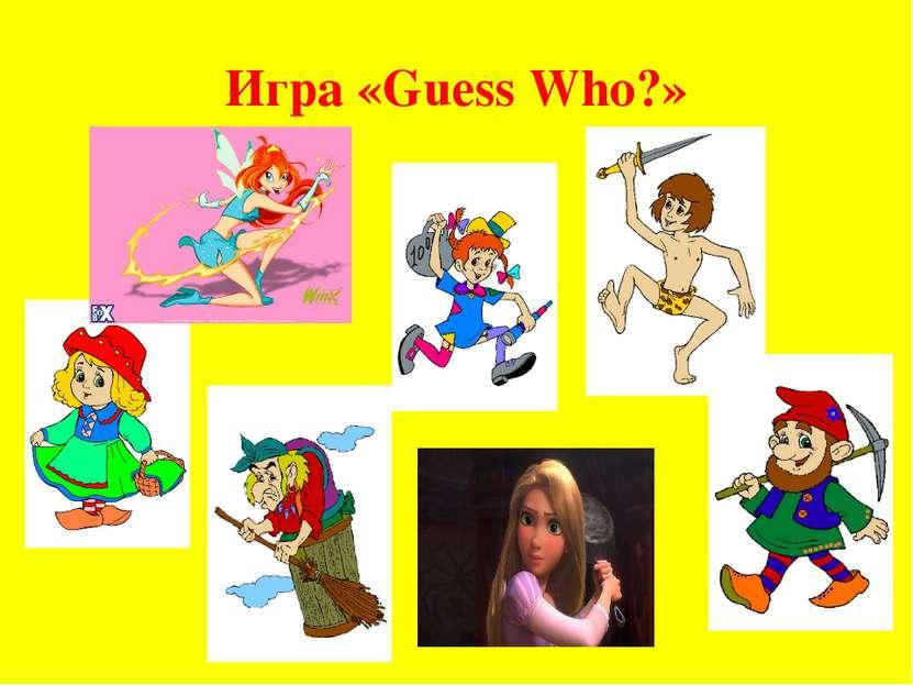 Игра «Guess Who?»