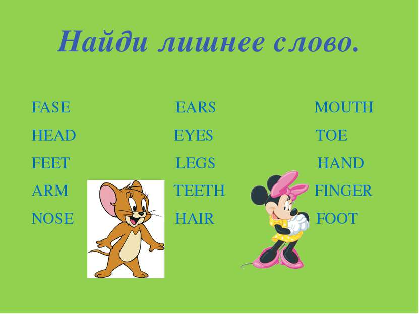 Найди лишнее слово. FASE EARS MOUTH HEAD EYES TOE FEET LEGS HAND ARM TEETH FI...