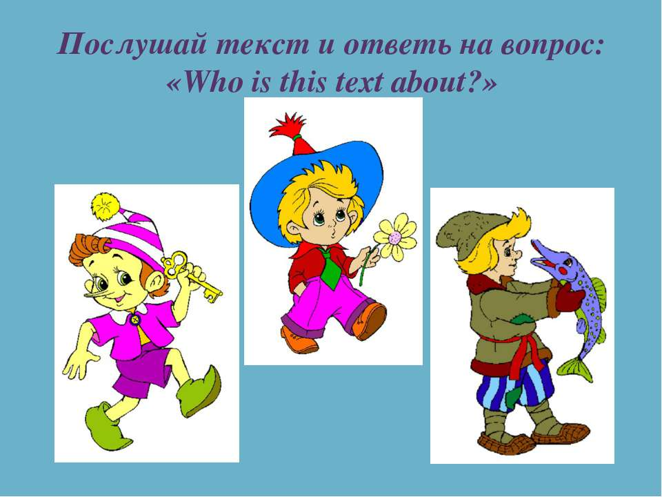 Послушай текст и ответь на вопрос: «Who is this text about?»