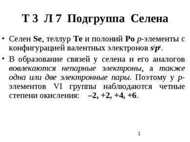 Т 3 Л 7 Подгруппа Селена Селен Sе, теллур Те и полоний Ро р-элементы с конфиг...