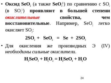 Оксид SеO2 (а также SеО32-) по сравнению с SO2 (в SО32-) проявляют в большей ...