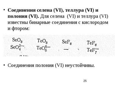 Соединения селена (VI), теллура (VI) и полония (VI). Для селена (VI) и теллур...