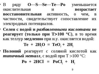В ряду O—S—Sе—Te—Po уменьшается окислительная и возрастает восстановительная ...