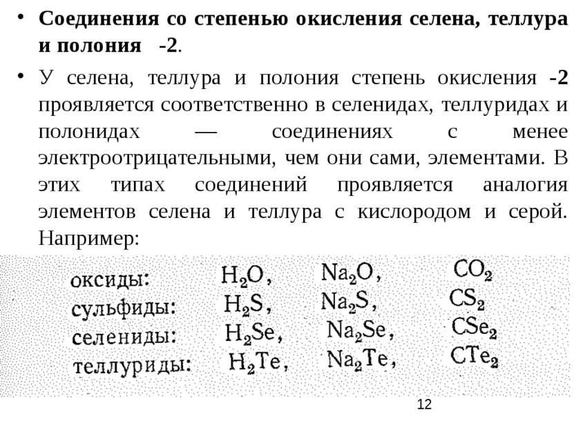 Соединения со степенью окисления селена, теллура и полония -2. У селена, телл...