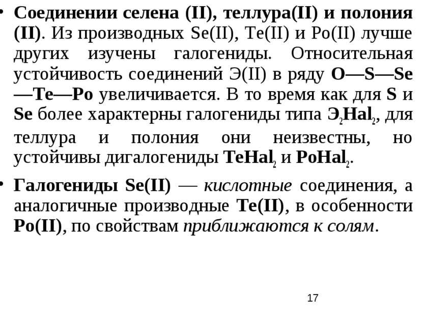 Соединении селена (II), теллура(II) и полония (II). Из производных Sе(II), Те...