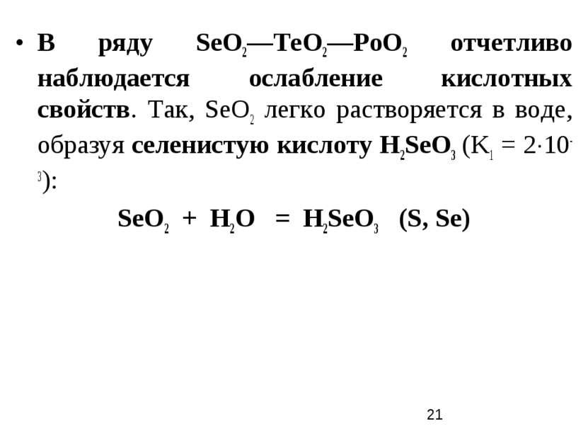 В ряду SеO2—ТеO2—РоO2 отчетливо наблюдается ослабление кислотных свойств. Так...