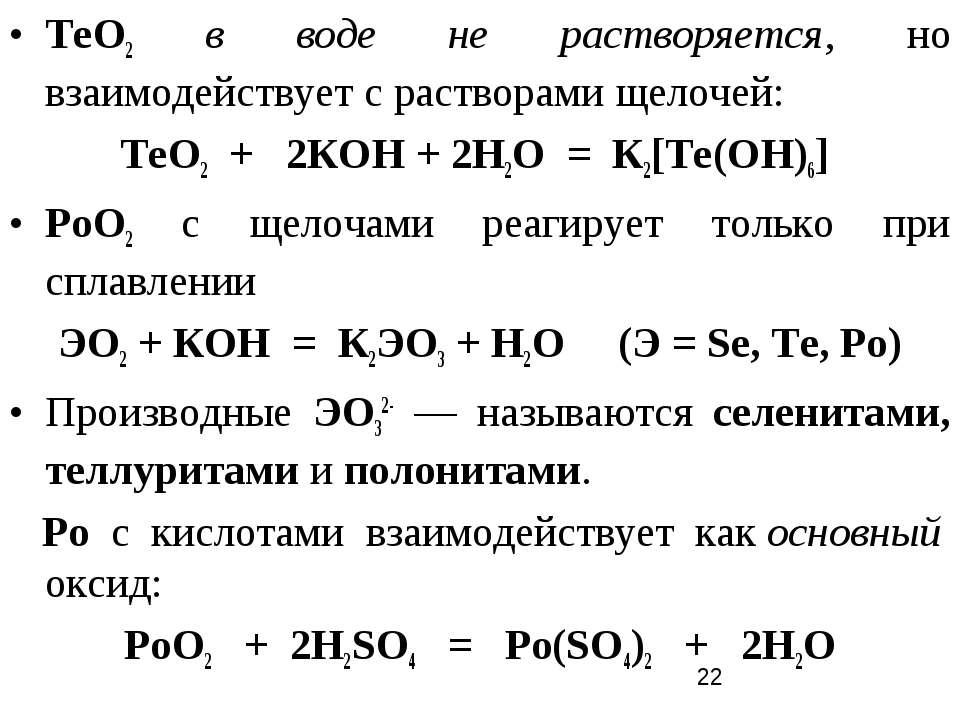 ТеО2 в воде не растворяется, но взаимодействует с растворами щелочей: ТеО2 + ...