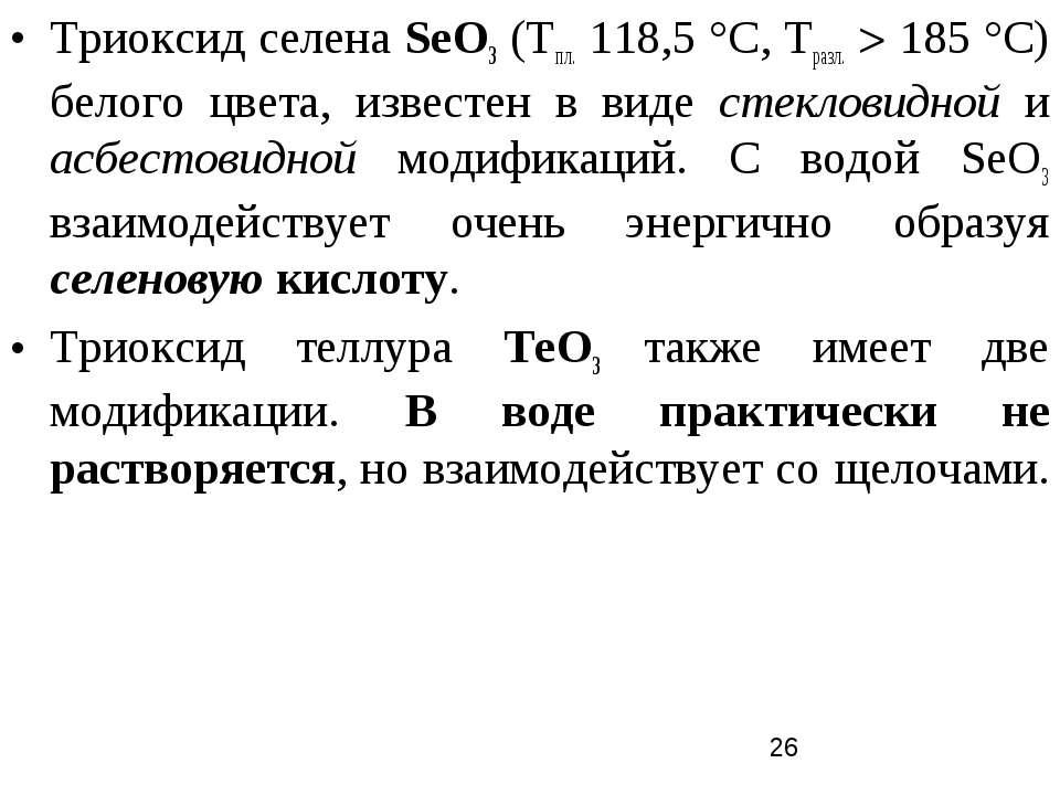 Триоксид селена SеO3 (Тпл. 118,5 °С, Tразл. 185 °С) белого цвета, известен в ...