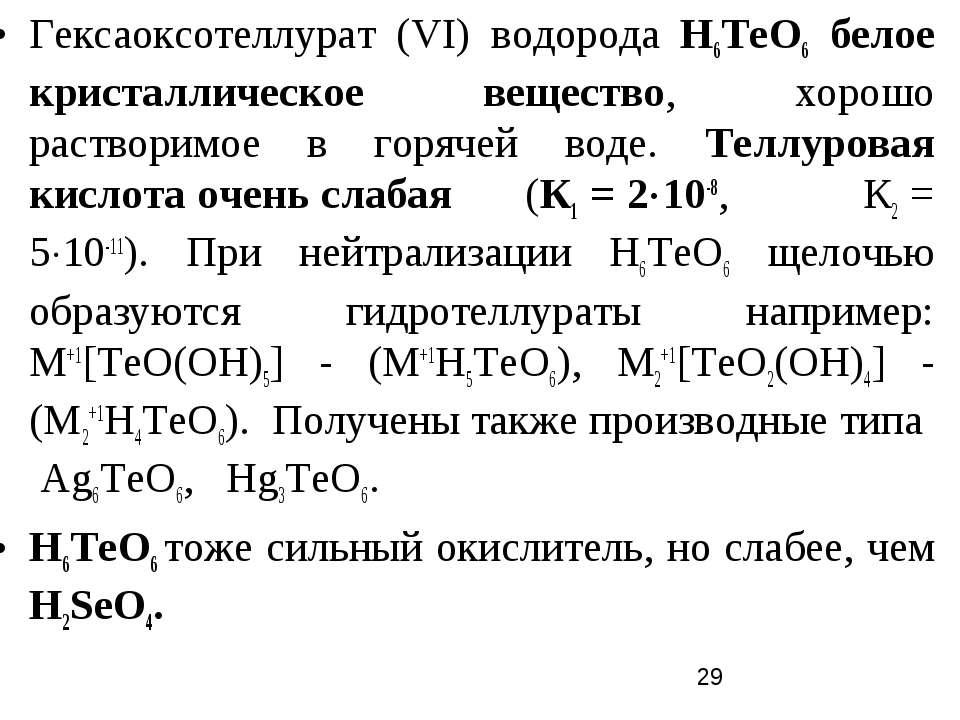 Гексаоксотеллурат (VI) водорода H6TeO6 белое кристаллическое вещество, хорошо...
