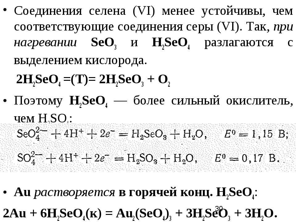 Соединения селена (VI) менее устойчивы, чем соответствующие соединения серы (...