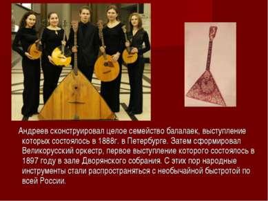 Андреев сконструировал целое семейство балалаек, выступление которых состояло...