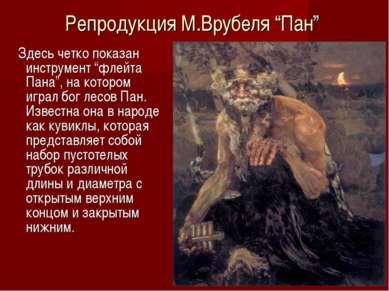 """Репродукция М.Врубеля """"Пан"""" Здесь четко показан инструмент """"флейта Пана"""", на ..."""