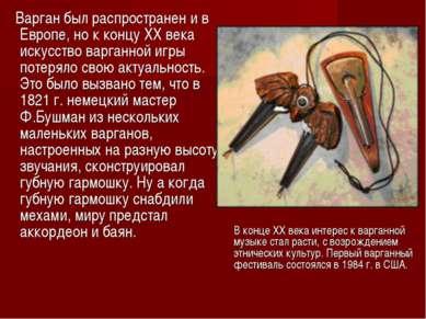 Варган был распространен и в Европе, но к концу ХХ века искусство варганной и...