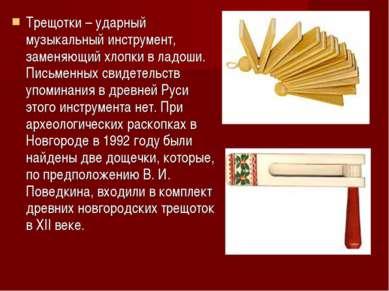Трещотки – ударный музыкальный инструмент, заменяющий хлопки в ладоши. Письме...
