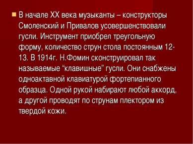 В начале XX века музыканты – конструкторы Смоленский и Привалов усовершенство...