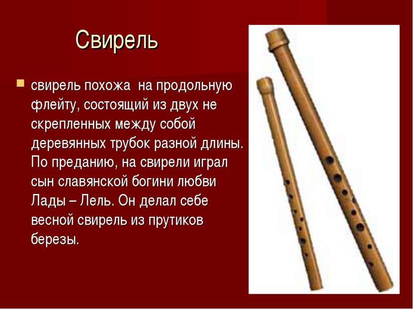 Свирель свирель похожа на продольную флейту, состоящий из двух не скрепленных...