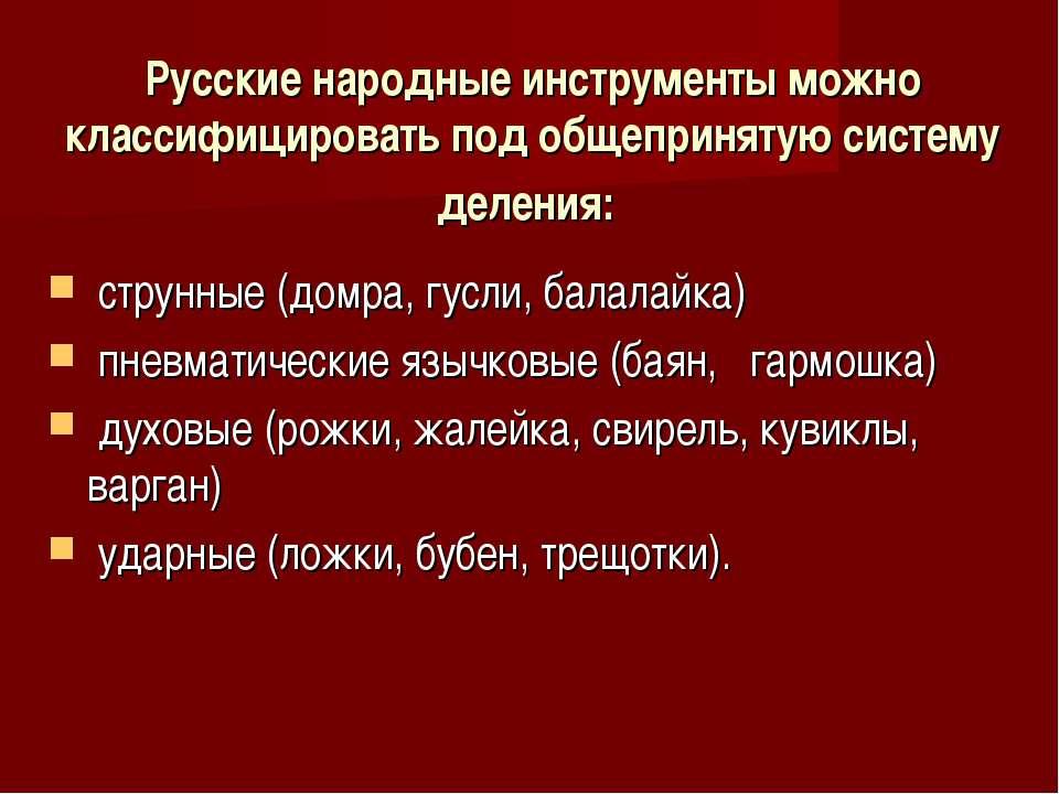 Русские народные инструменты можно классифицировать под общепринятую систему ...
