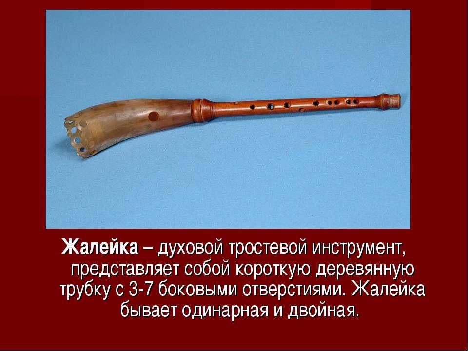 Жалейка – духовой тростевой инструмент, представляет собой короткую деревянну...