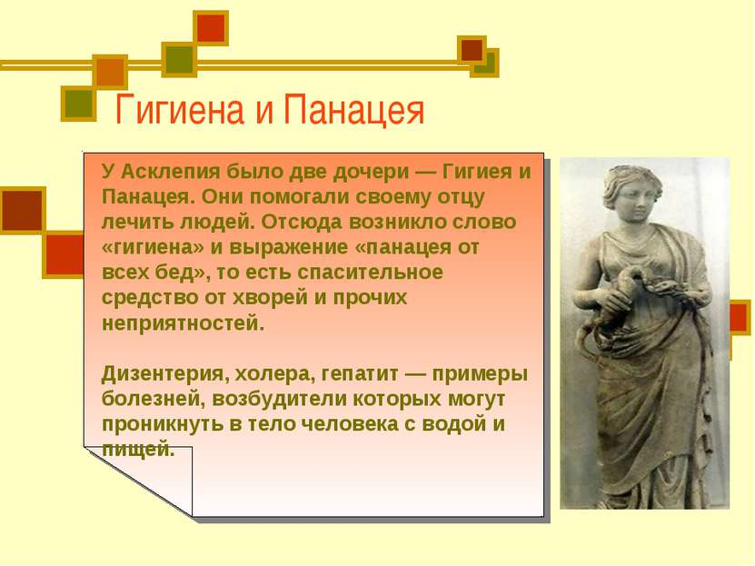 Гигиена и Панацея У Асклепия было две дочери — Гигиея и Панацея. Они помогали...